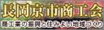 長岡京市商工会バナー