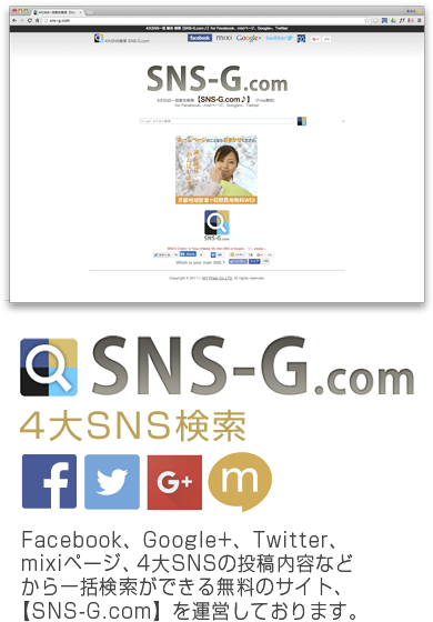 4大SNS検索、sns-g.comの紹介