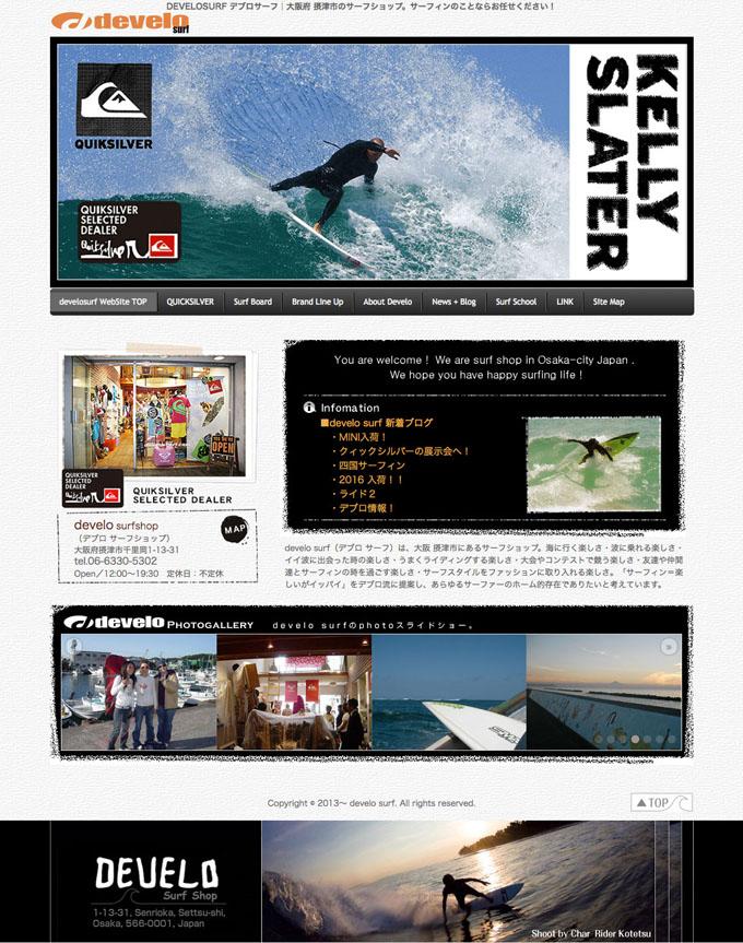 develo surf(デブロ サーフ)様のホームページ