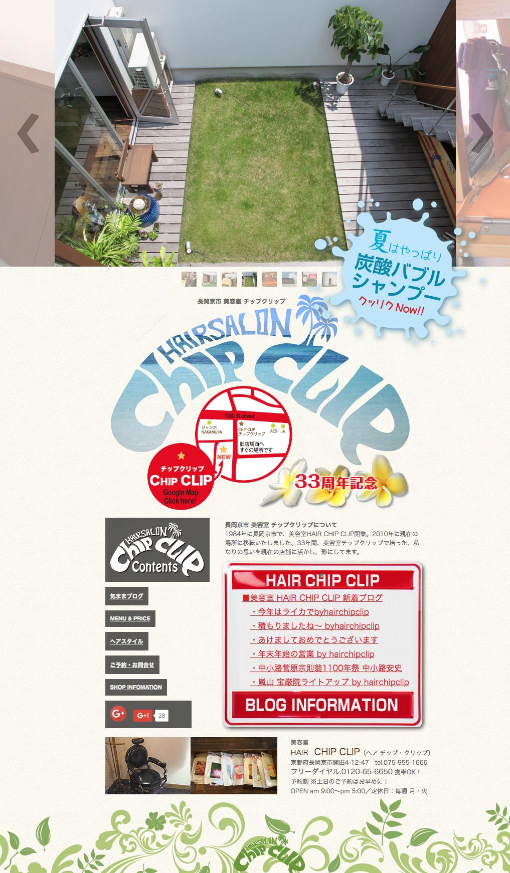 HAIR CHIP CLIP様のホームページ