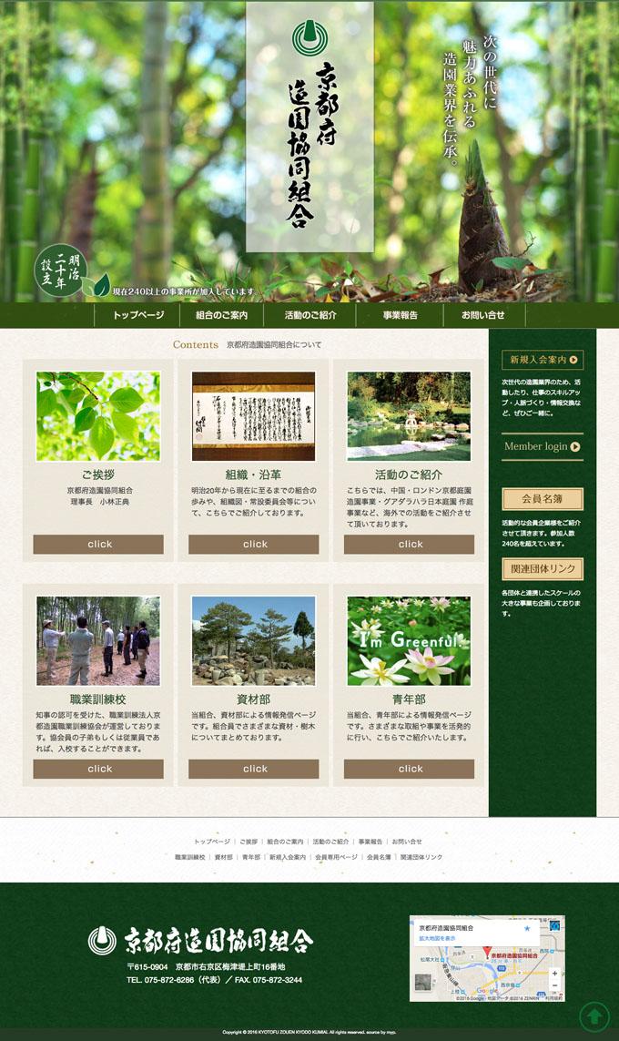 京都府造園協同組合様のホームページ