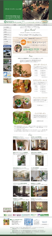 京都マサミガーデン グリーンレンタル様のホームページ