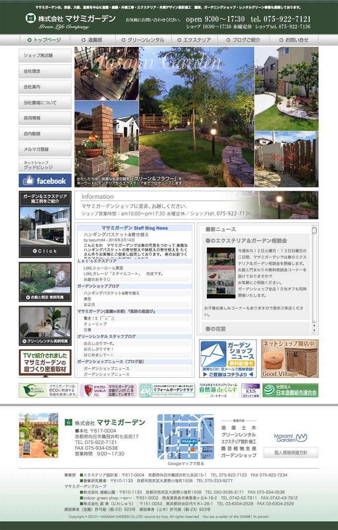 マサミガーデン様のホームページ
