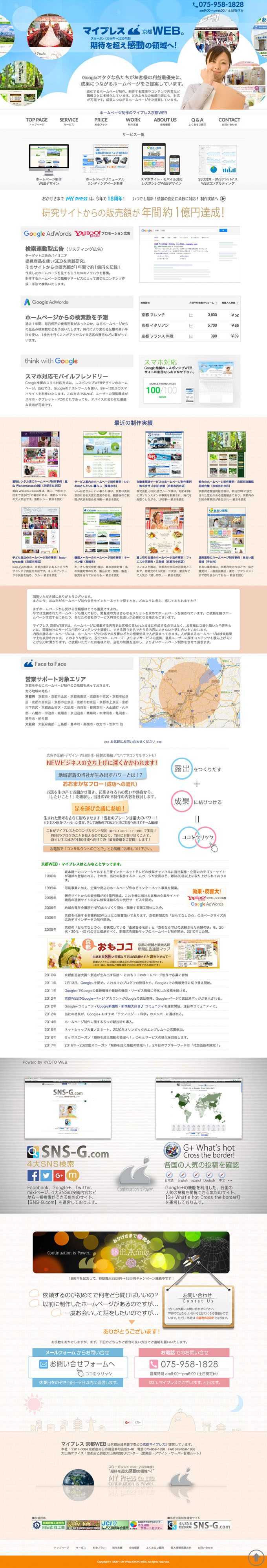 マイプレス京都WEBのホームページ