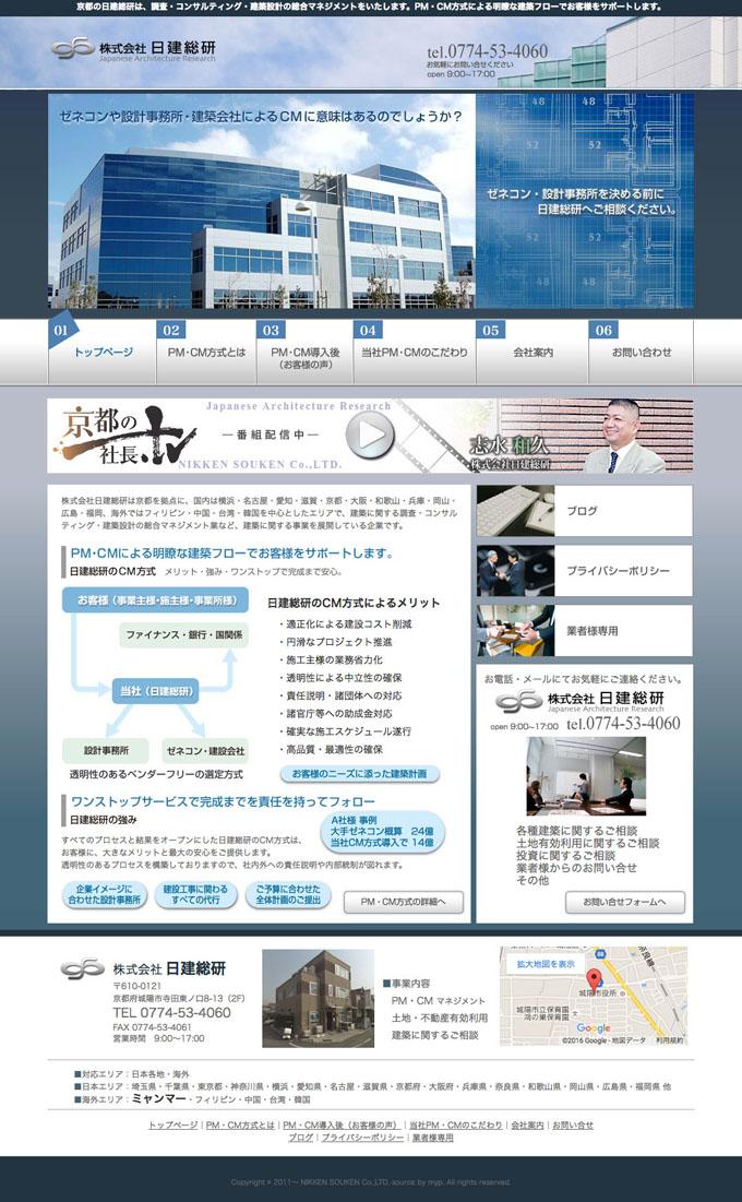 日建総研様のホームページ