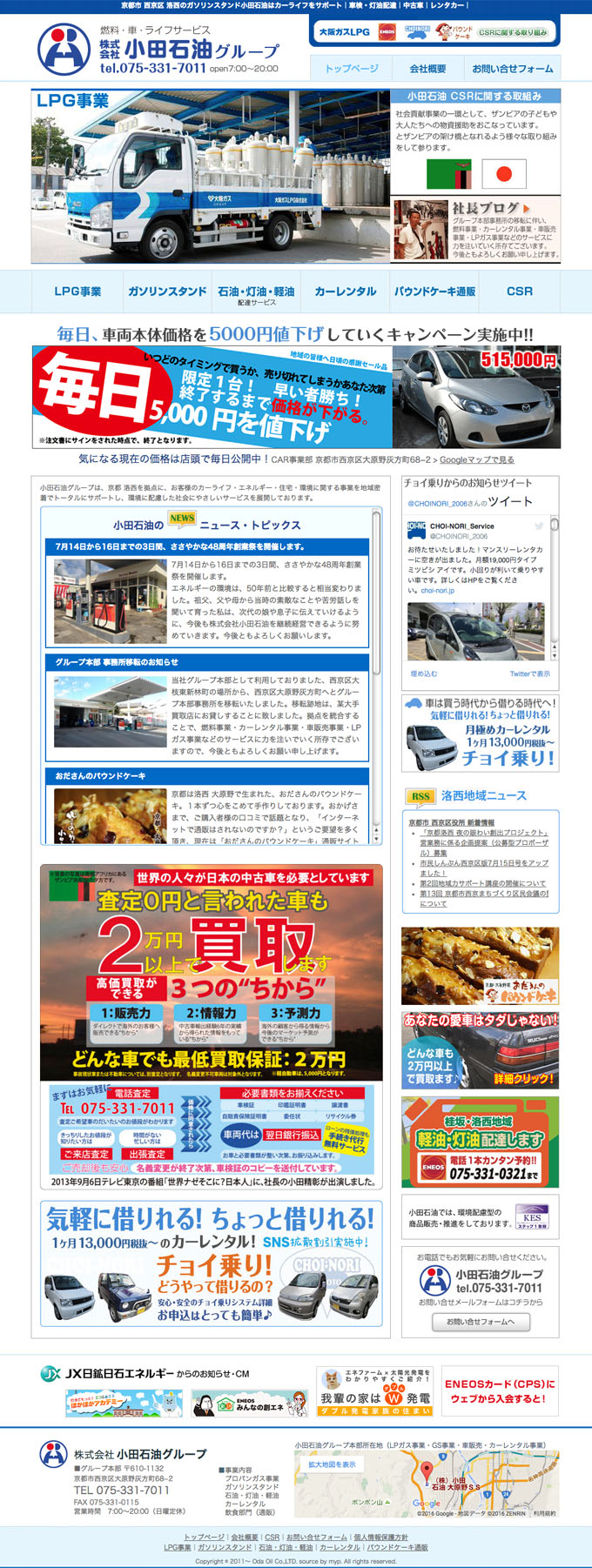 小田石油グループ様のホームページ