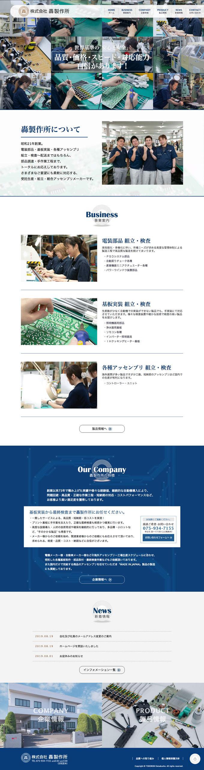 京料理 藤や様のホームページ