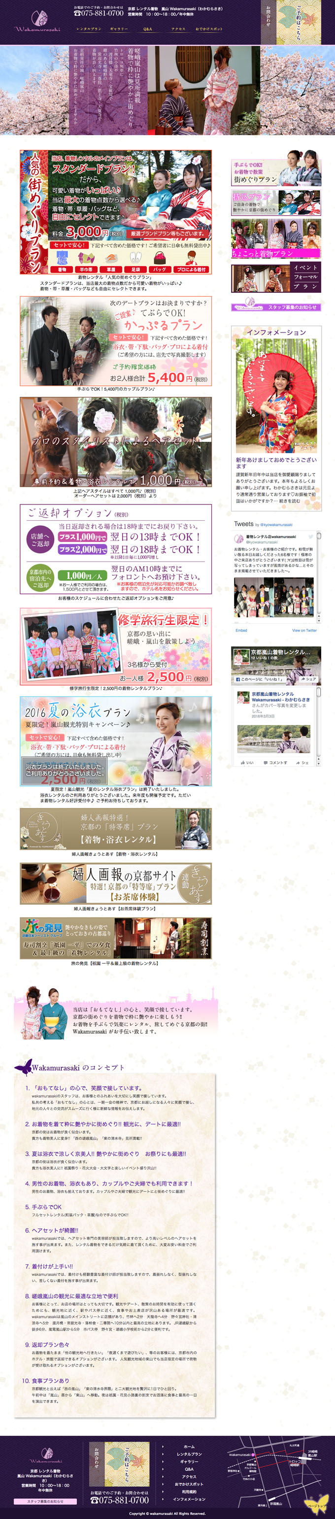 嵐山 Wakamurasaki様のホームページ