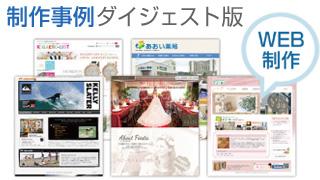 京都WEBの制作事例ダイジェスト版へ