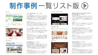 京都WEBの制作事例一覧リスト版へ
