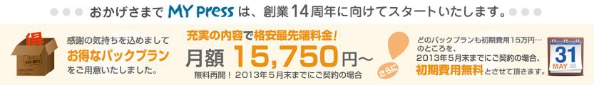 京都WEB12周年記念の料金プランCM