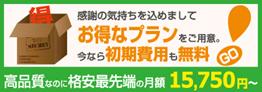 京都 WEB制作お任せ下さい